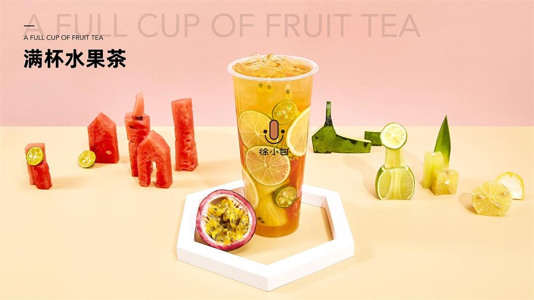 满杯水果茶