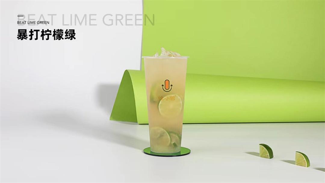 暴打柠檬绿