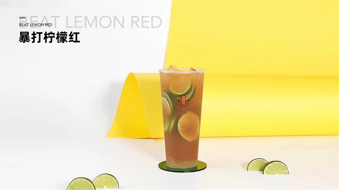 暴打柠檬红